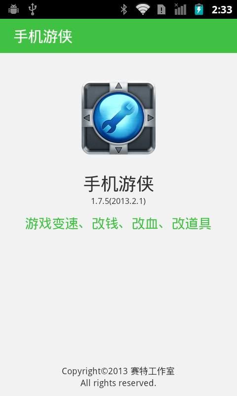 手机游侠官方免费完美版安卓版v1.8.9_5577我机网