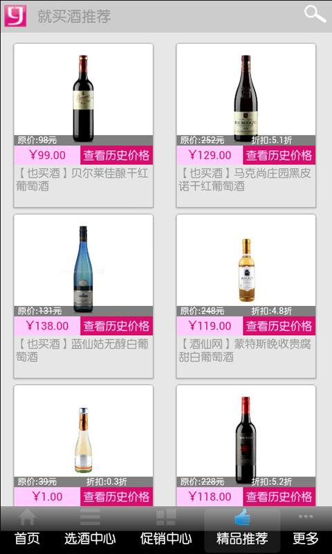 就买酒-应用截图