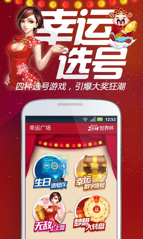 玩免費財經APP|下載网易彩票2014 app不用錢|硬是要APP