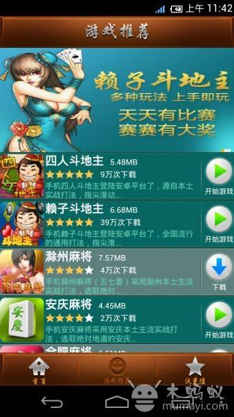 安徽棋牌游戏中心