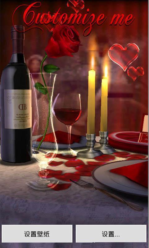 3D浪漫爱情节动态壁纸
