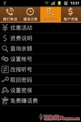 【免費社交App】E分聊-APP點子