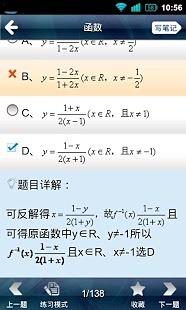 玩生產應用App|高考数学文免費|APP試玩