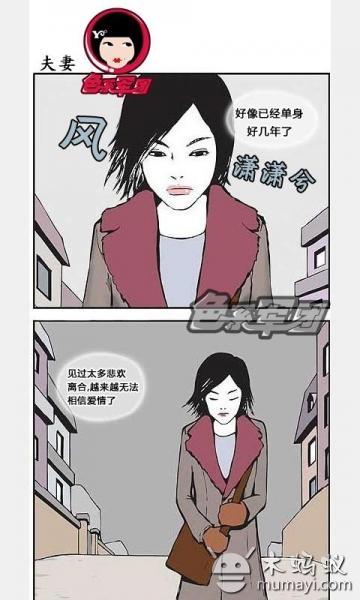 科洛希姆:韩国极其火热漫画