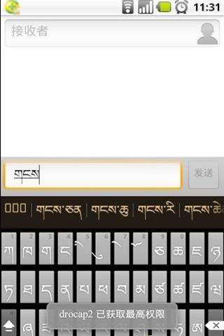 玩免費工具APP|下載多语言键盘 app不用錢|硬是要APP