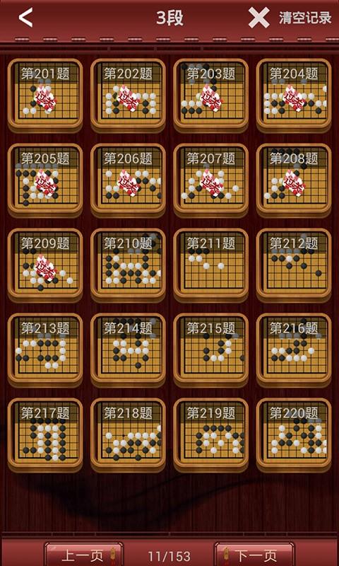 玩免費棋類遊戲APP|下載围棋大全 app不用錢|硬是要APP