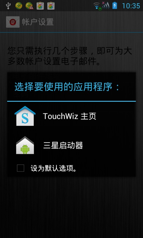 Alcatel One Touch 代理伺服器設定 - Adblock Plus