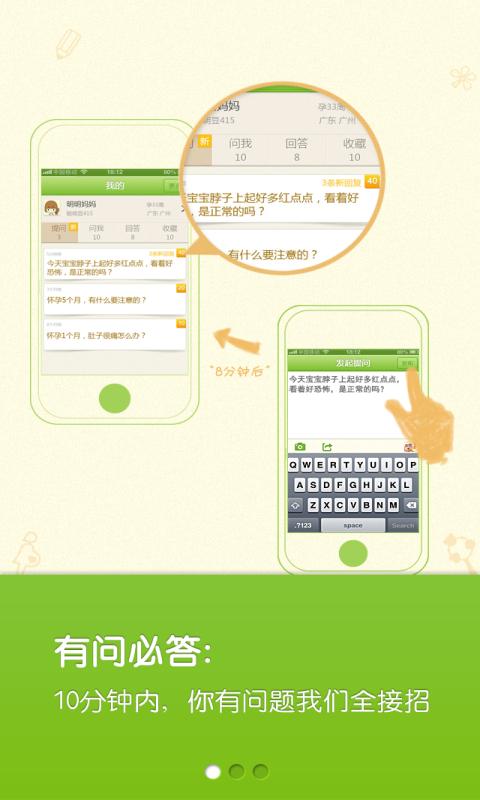 孕   媽咪日記   21w-23w,性別大公開! + 孕期好物&app推薦@ ...    顏 ...