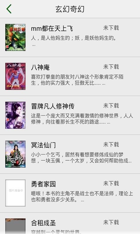 【免費模擬App】全职高手(免费版)-APP點子