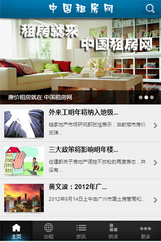 玩免費生活APP|下載中国租房网 app不用錢|硬是要APP