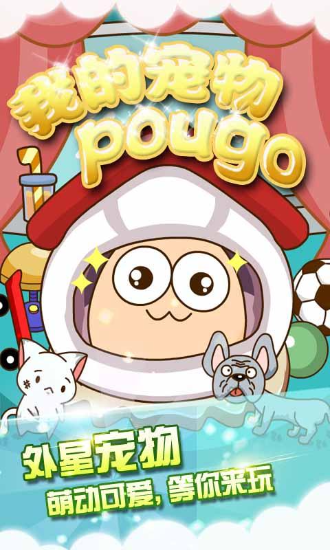 我的宠物Pougo