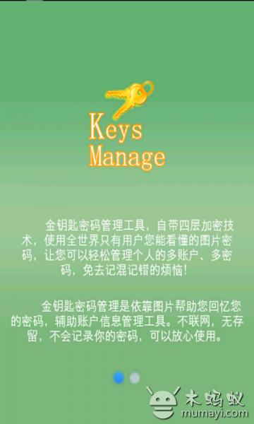 金钥匙密码管理