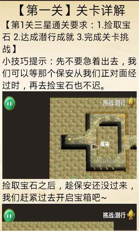 【免費休閒App】疯狂的麦咭密室长廊攻略-APP點子