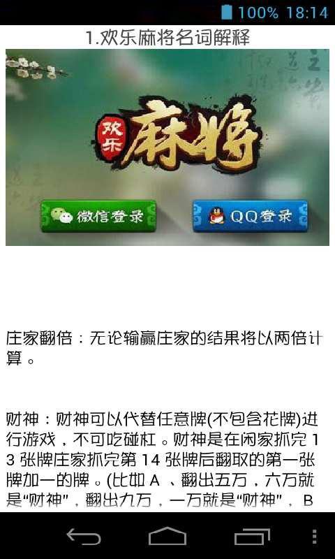 【免費棋類遊戲App】欢乐麻将规则大全-APP點子