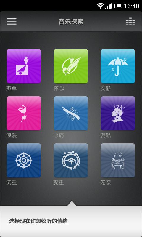 Jing-应用截图