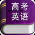 高考英语词汇3500词 生產應用 LOGO-玩APPs