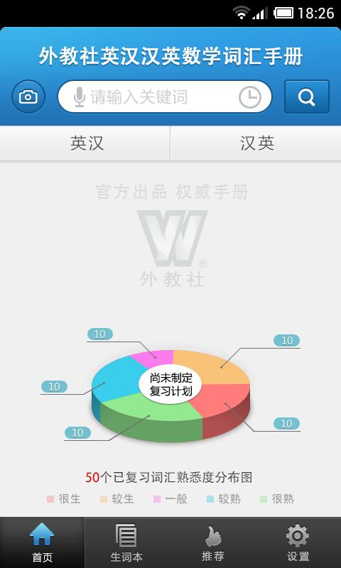 【免費生產應用App】外教社数学英语词典-APP點子