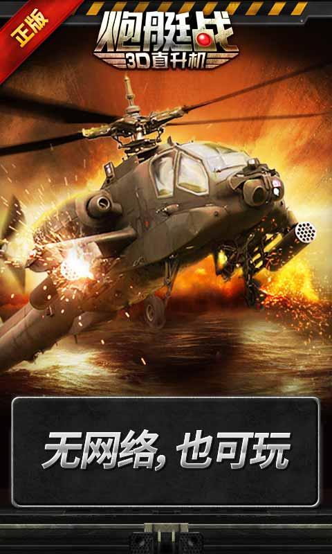 炮艇战:3D直升机(正版)-应用截图
