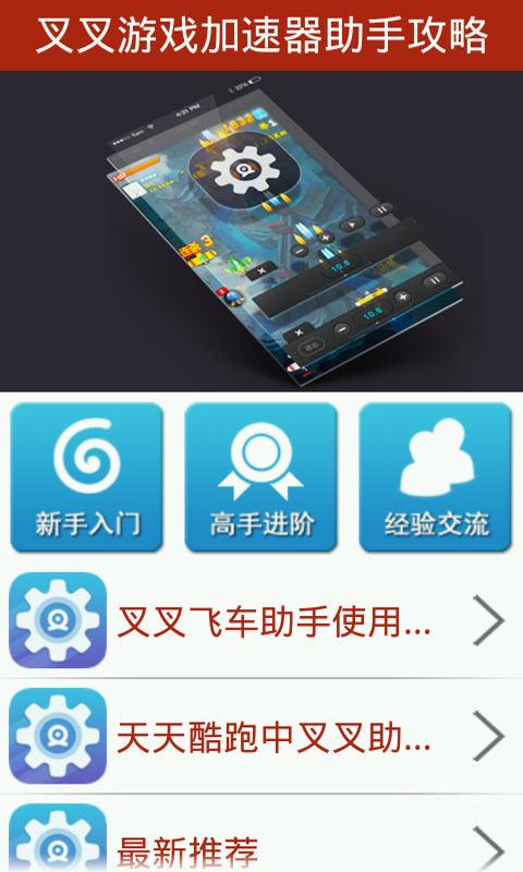 【免費模擬App】叉叉游戏加速器助手攻略-APP點子