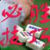 麻将必胜技巧秘籍 棋類遊戲 LOGO-阿達玩APP