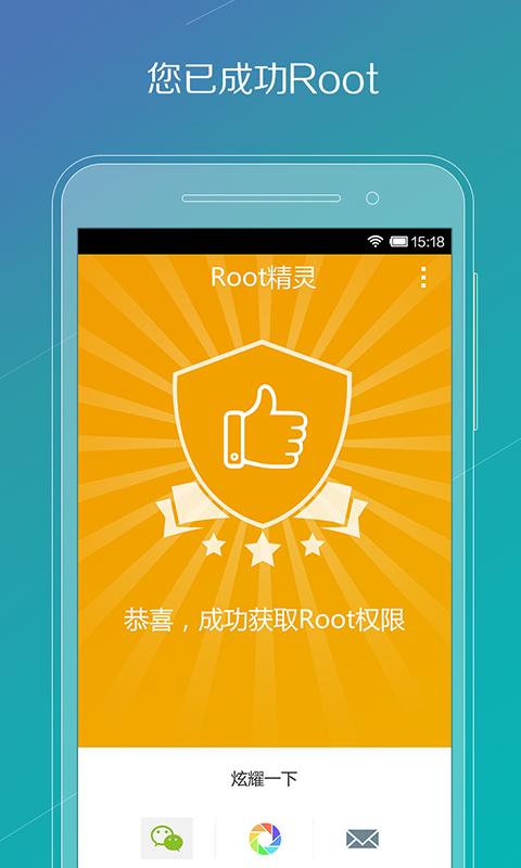 玩免費工具APP|下載Root精灵 app不用錢|硬是要APP