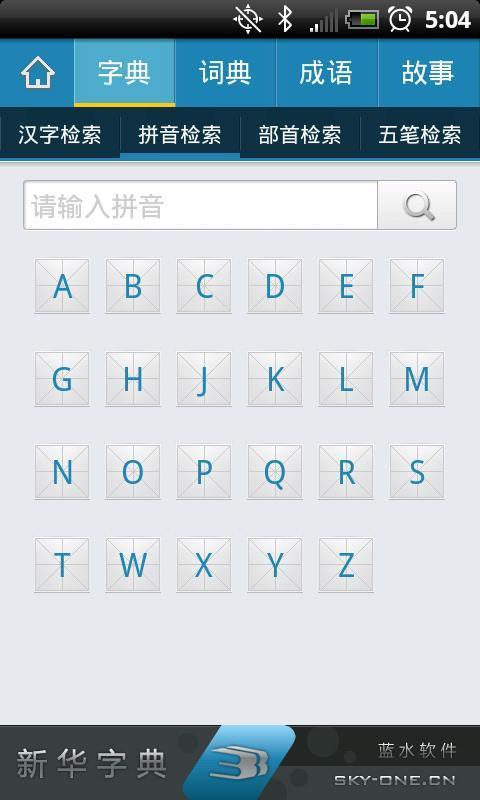 【免費生產應用App】新华字典离线版-APP點子
