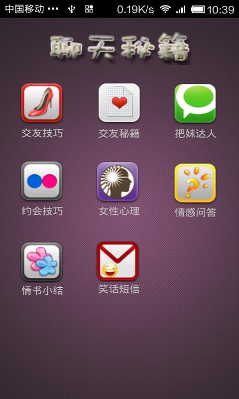 防身秘籍app - 硬是要APP - 硬是要學