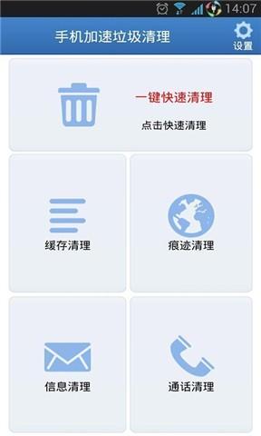 玩免費工具APP|下載手机加速垃圾清理 app不用錢|硬是要APP