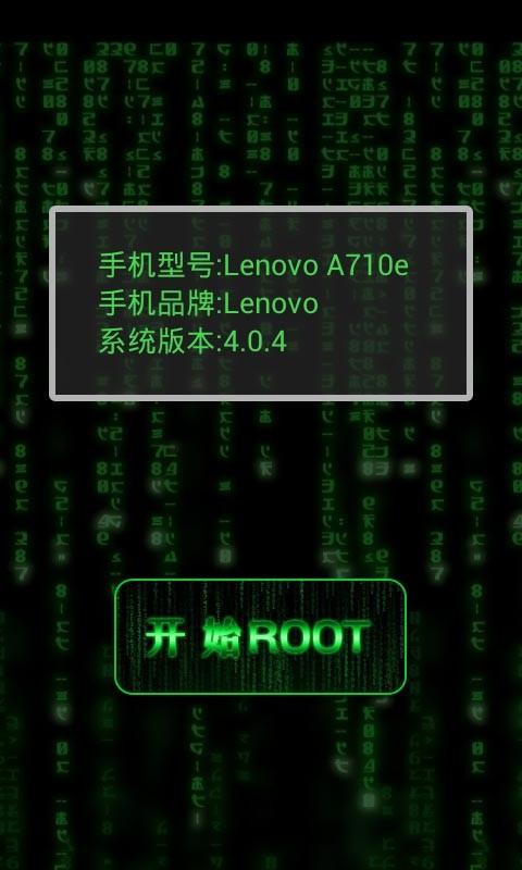 教學:手機如何一鍵root?? 百度一鍵Root APK ... - 馬呼免費軟體下載