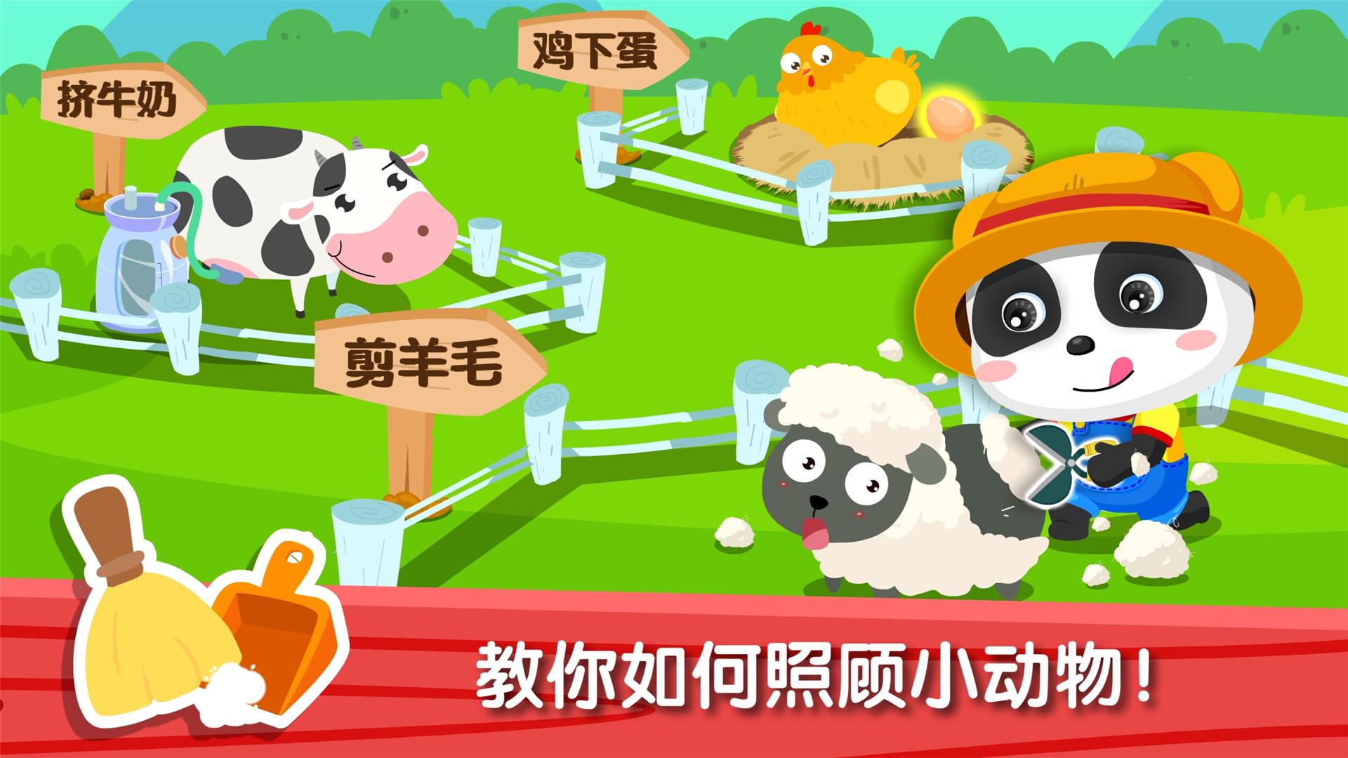 奇妙农场-宝宝巴士-应用截图