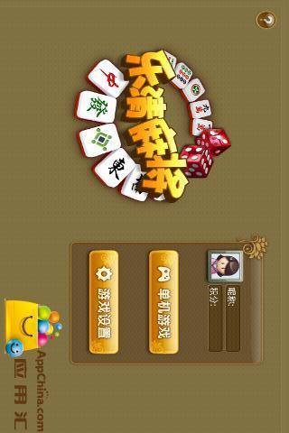 愛台灣打麻將(免費單機+連線對戰):在App Store 上的App