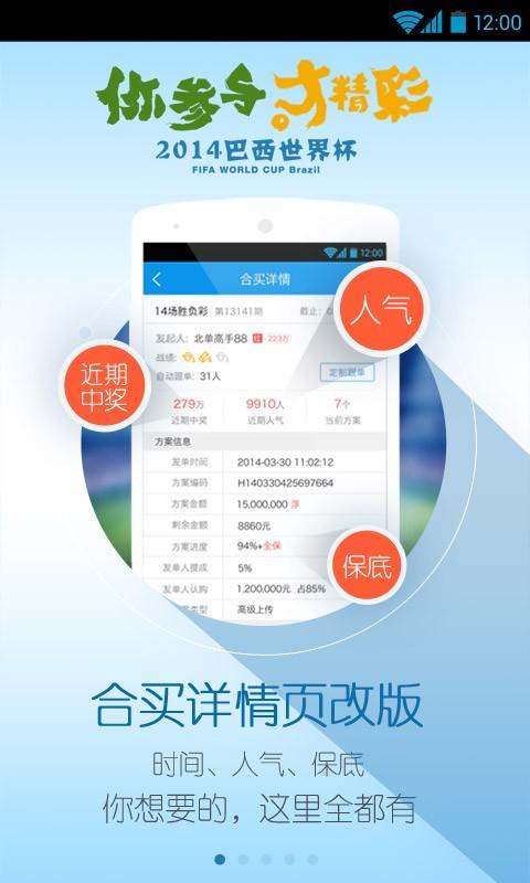【免費財經App】新浪体育彩票-APP點子