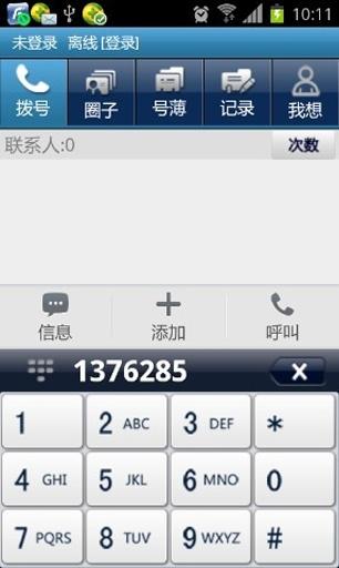【免費社交App】朋来通讯录-APP點子
