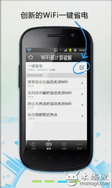 【免費工具App】wifi超计算破解-APP點子