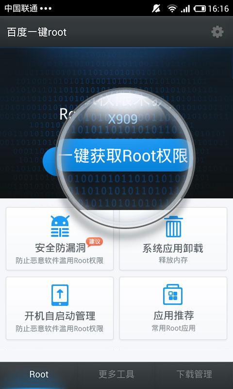 玩工具App|百度一键root免費|APP試玩