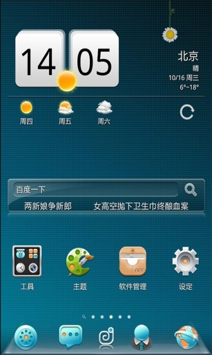 免費下載個人化APP|E桌面(美化版) app開箱文|APP開箱王
