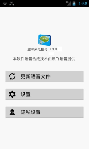 WhatsApp FAQ - 如何使用WhatsApp 語音通話?