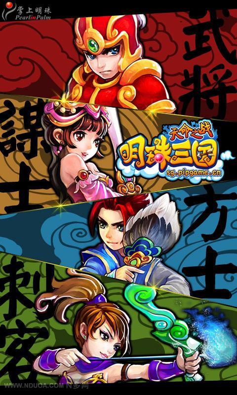 明珠三国|玩角色扮演App免費|玩APPs
