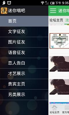 迷你唱吧 社交 App-愛順發玩APP