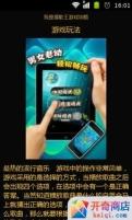 【免費模擬App】我是猜歌王游戏攻略-APP點子