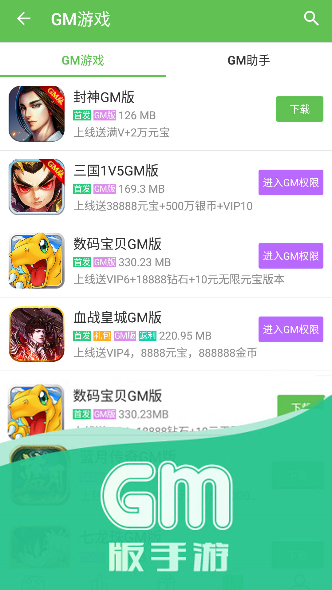 3733游戏盒-应用截图