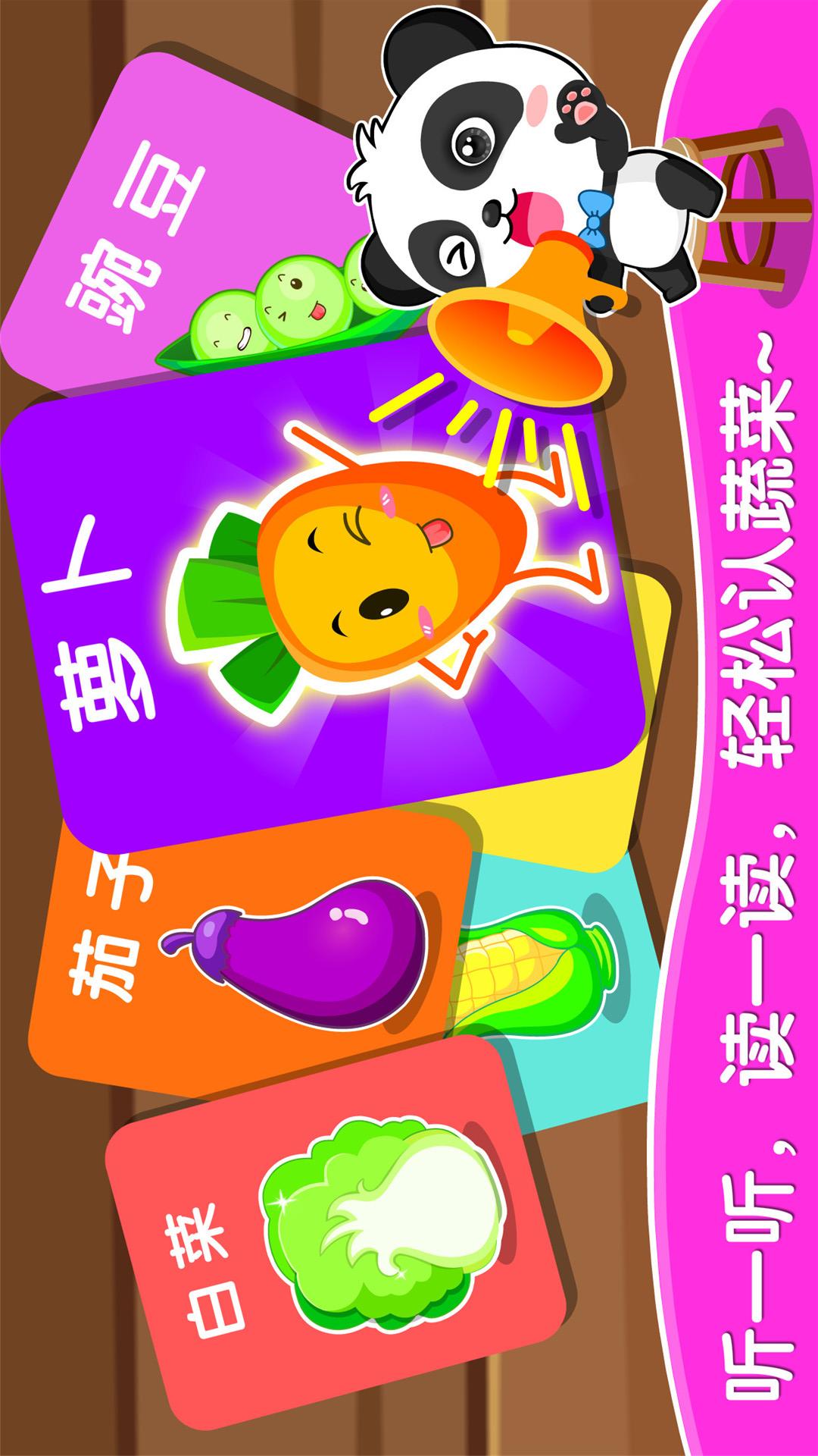 宝宝学蔬菜-宝宝巴士-应用截图