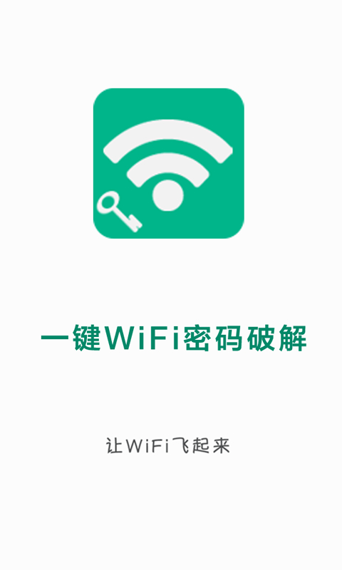 一键WiFi密码破解