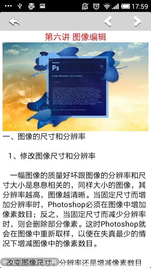 PS实用教程学习 生產應用 App-癮科技App