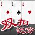 双扣记分 棋類遊戲 App LOGO-硬是要APP