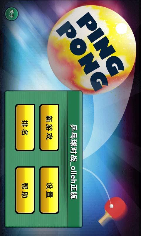 乒乓球对战_olleh 正版