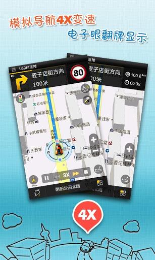 導航Polnav mobile - Google Play Android 應用程式