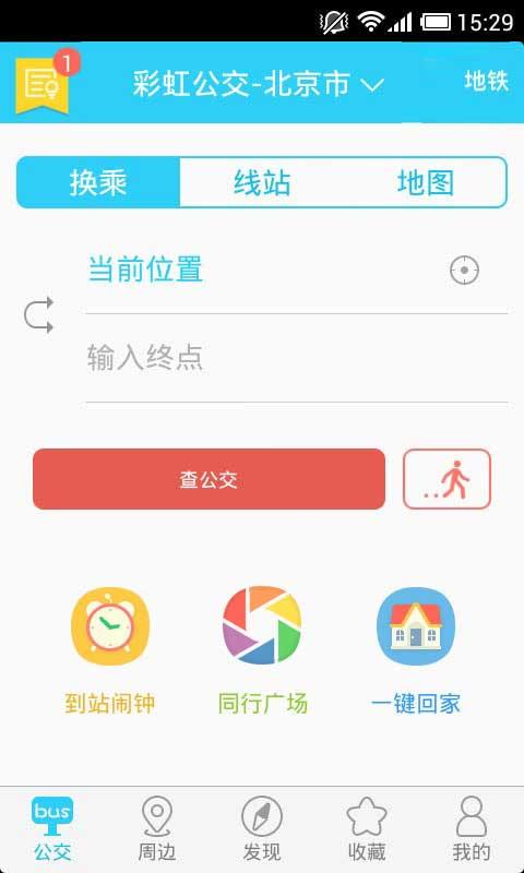 彩虹公交 旅遊 App-癮科技App