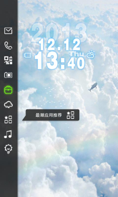 玩免費個人化APP|下載云海-锁屏精灵 app不用錢|硬是要APP