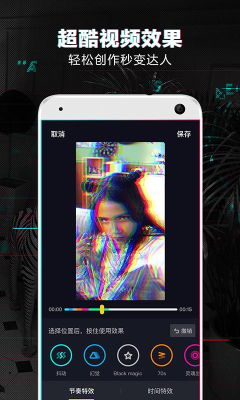抖音短视频-应用截图